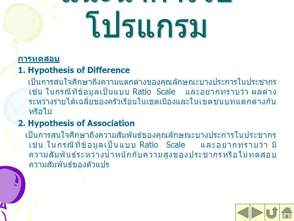 แนะนำการใช้โปรแกรม การทดสอบ 1. Hypothesis of Difference
