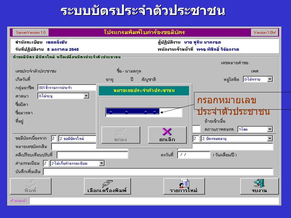ระบบบัตรประจำตัวประชาชน