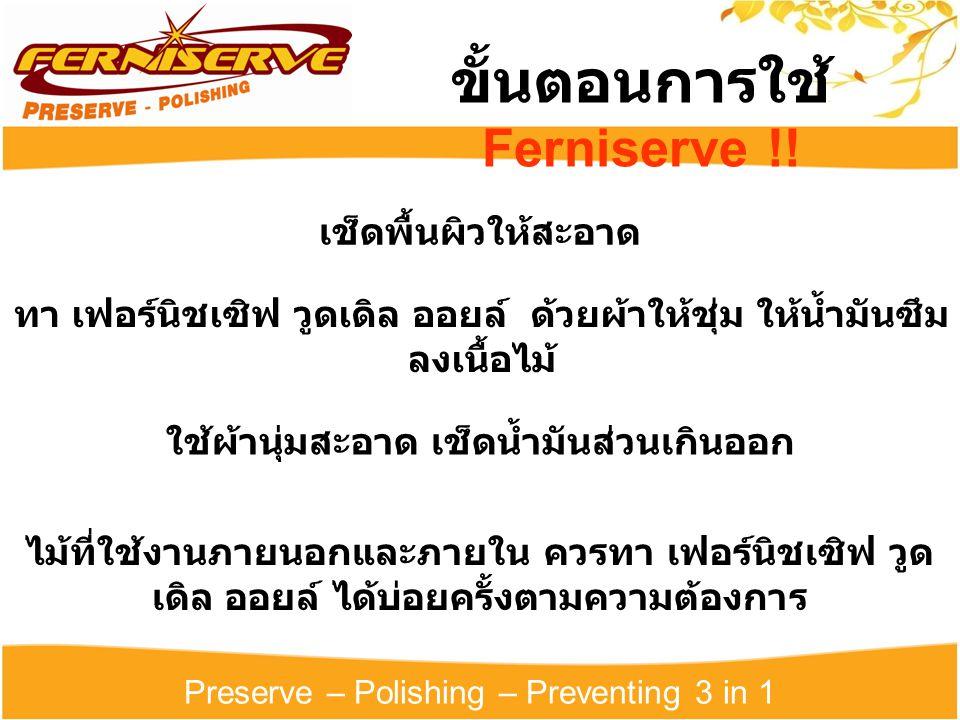 ขั้นตอนการใช้ Ferniserve !!