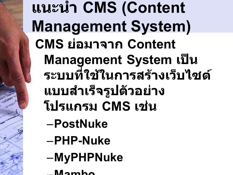 แนะนำ CMS (Content Management System)
