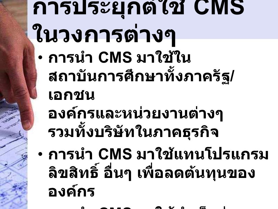 การประยุกต์ใช้ CMS ในวงการต่างๆ