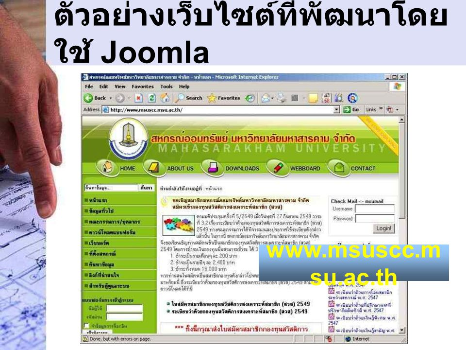 ตัวอย่างเว็บไซต์ที่พัฒนาโดยใช้ Joomla
