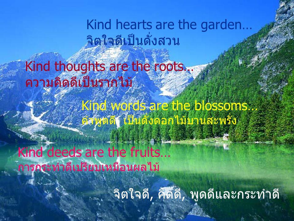 Kind hearts are the garden… จิตใจดีเป็นดั่งสวน