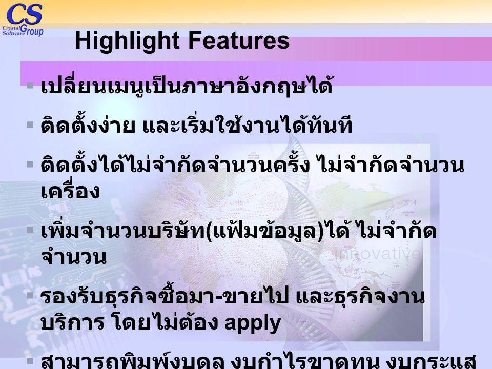 Highlight Features เปลี่ยนเมนูเป็นภาษาอังกฤษได้