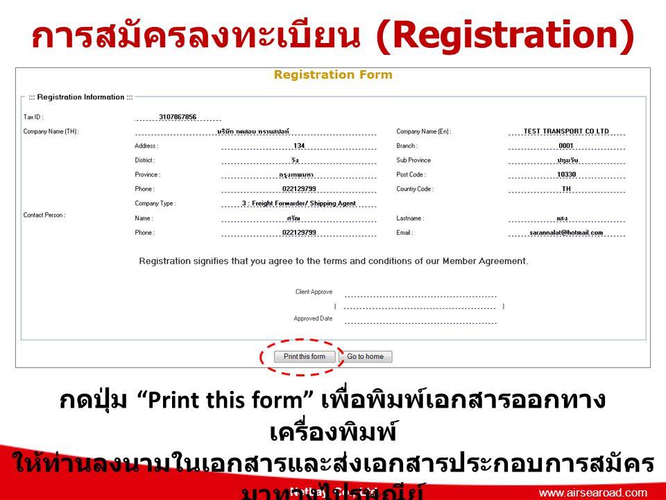 การสมัครลงทะเบียน (Registration)