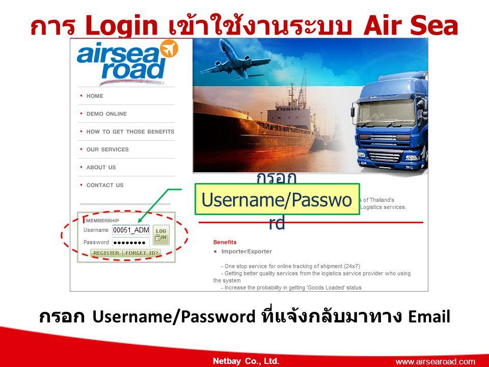 การ Login เข้าใช้งานระบบ Air Sea Road