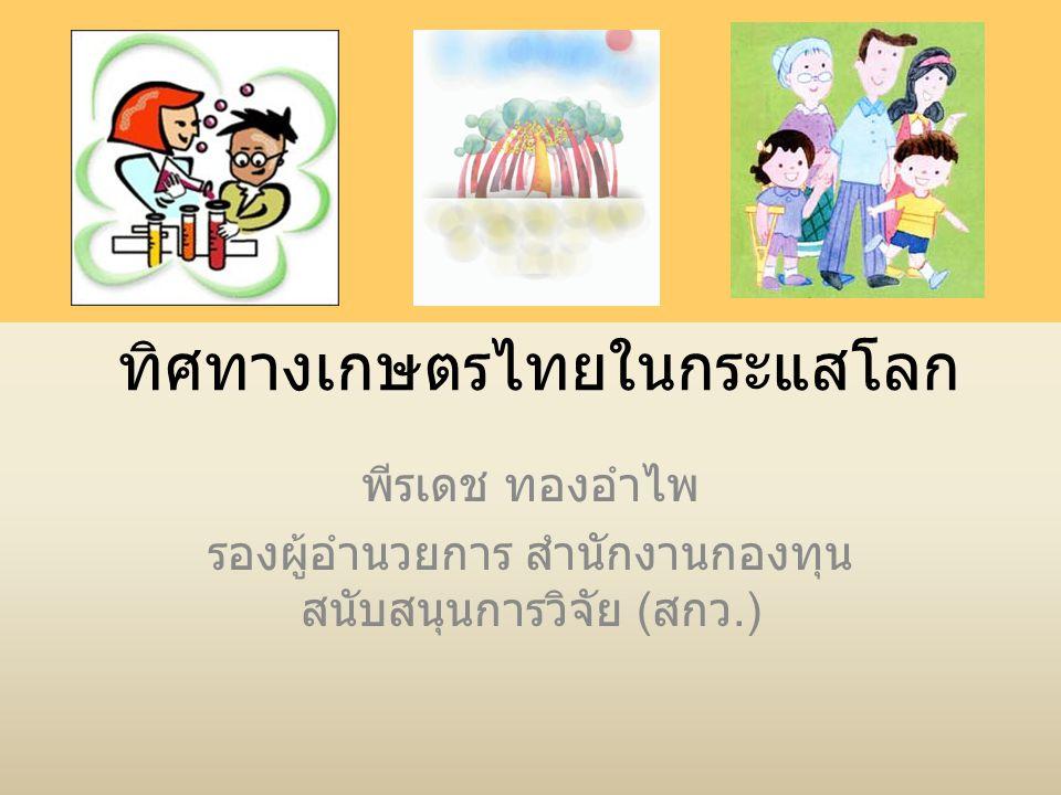 ทิศทางเกษตรไทยในกระแสโลก