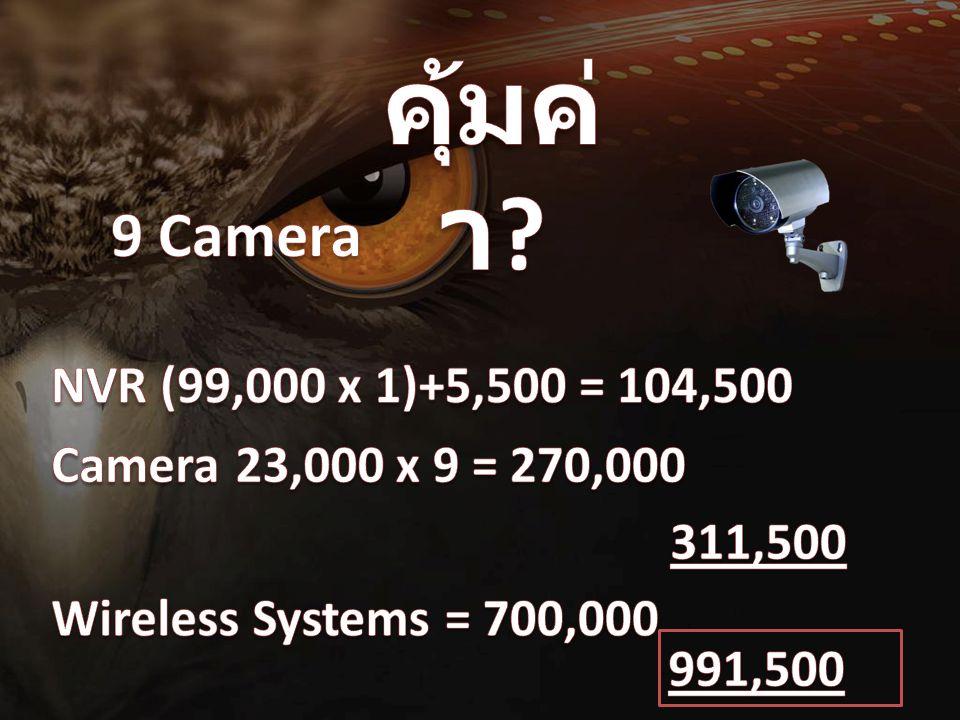 คุ้มค่า 9 Camera NVR (99,000 x 1)+5,500 = 104,500