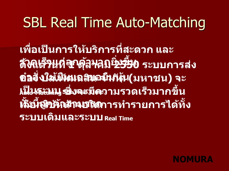 SBL Real Time Auto-Matching