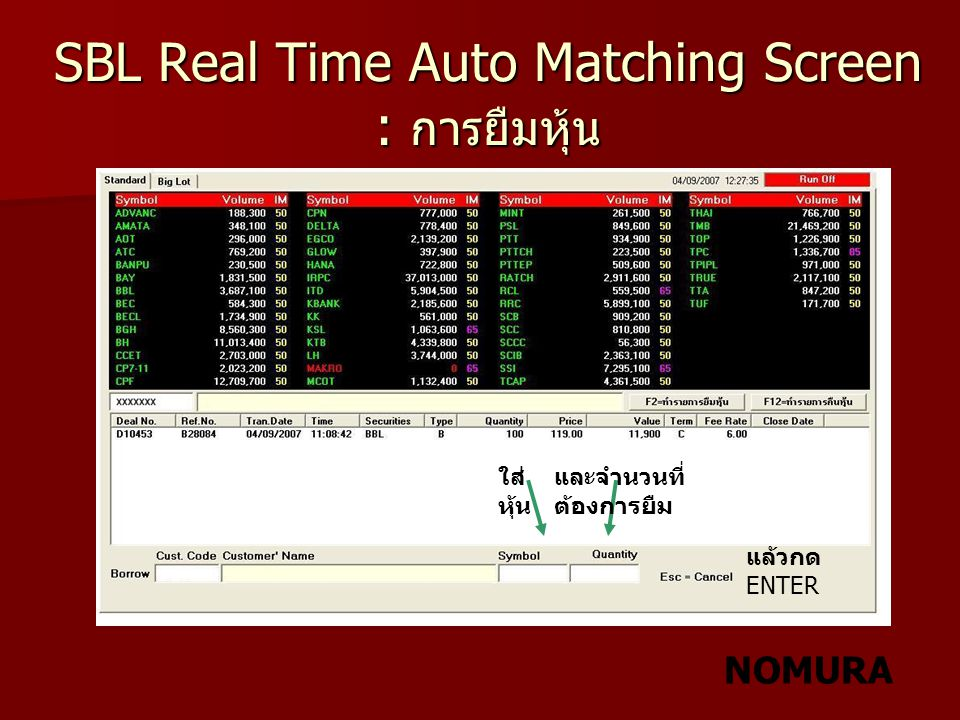 SBL Real Time Auto Matching Screen : การยืมหุ้น