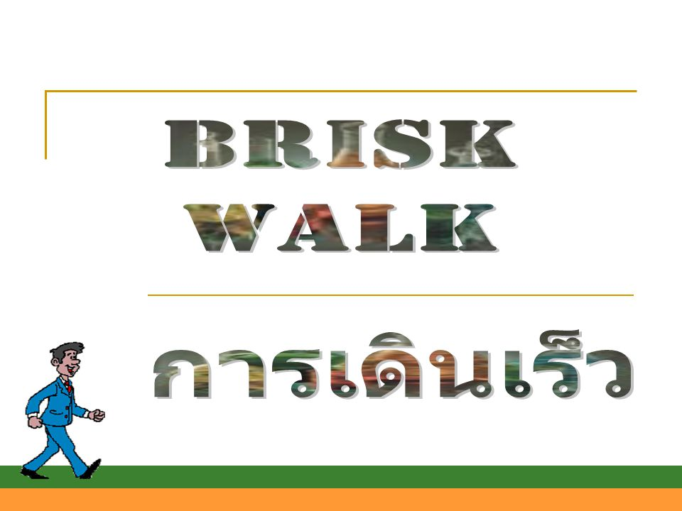 BRISK WALK การเดินเร็ว