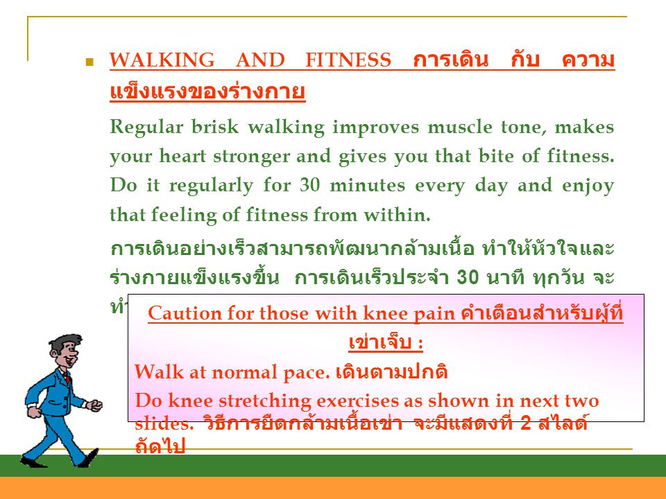 Caution for those with knee pain คำเตือนสำหรับผู้ที่เข่าเจ็บ :
