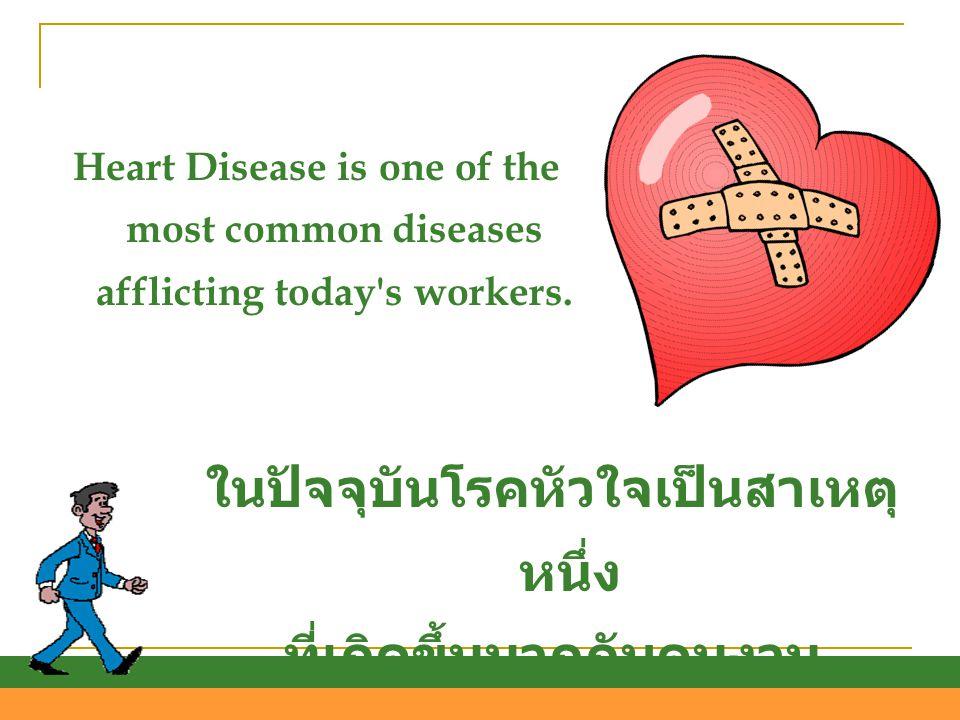 ในปัจจุบันโรคหัวใจเป็นสาเหตุหนึ่ง ที่เกิดขึ้นมากกับคนงาน