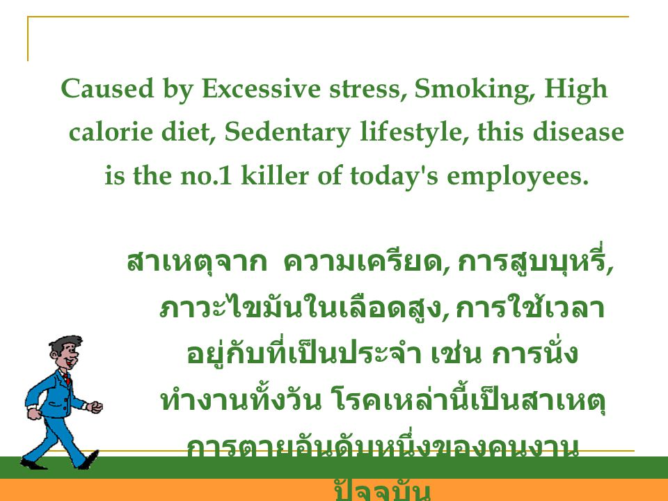 Caused by Excessive stress, Smoking, High calorie diet, Sedentary lifestyle, this disease is the no.1 killer of today s employees.