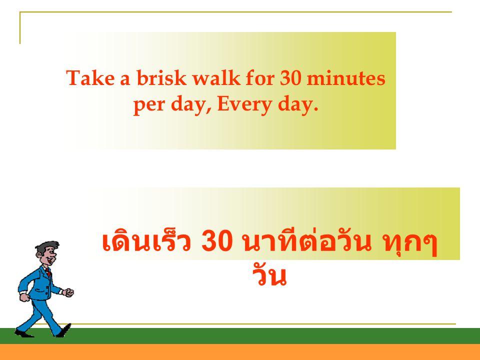เดินเร็ว 30 นาทีต่อวัน ทุกๆวัน