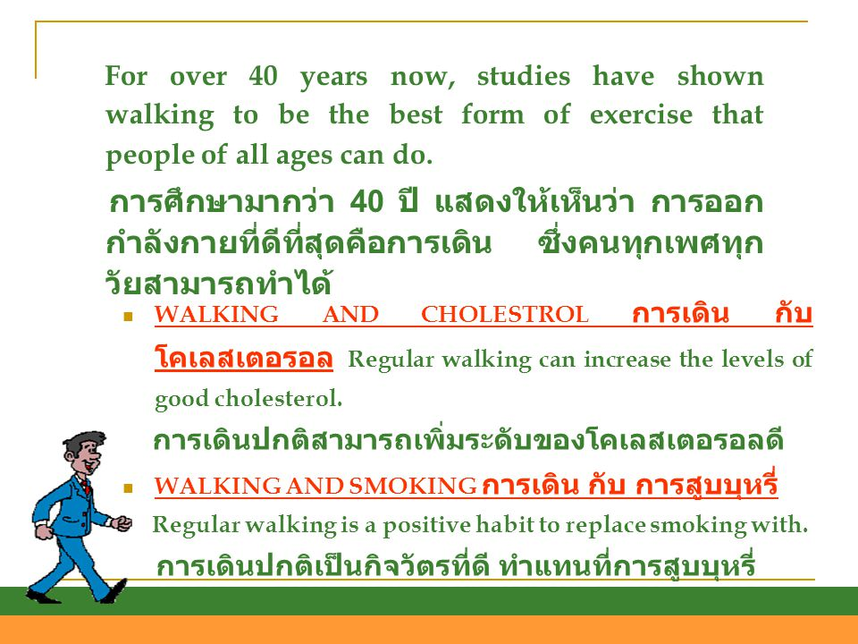 For over 40 years now, studies have shown walking to be the best form of exercise that people of all ages can do.