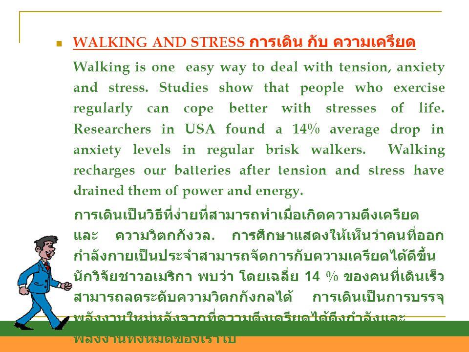 WALKING AND STRESS การเดิน กับ ความเครียด