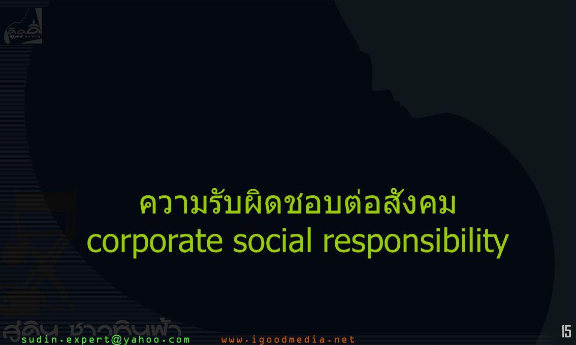 ความรับผิดชอบต่อสังคม corporate social responsibility