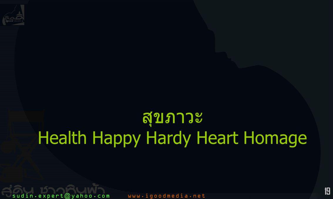 สุขภาวะ Health Happy Hardy Heart Homage