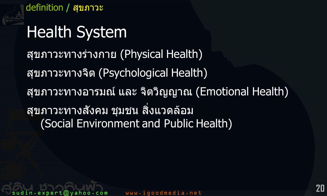 Health System สุขภาวะทางร่างกาย (Physical Health)