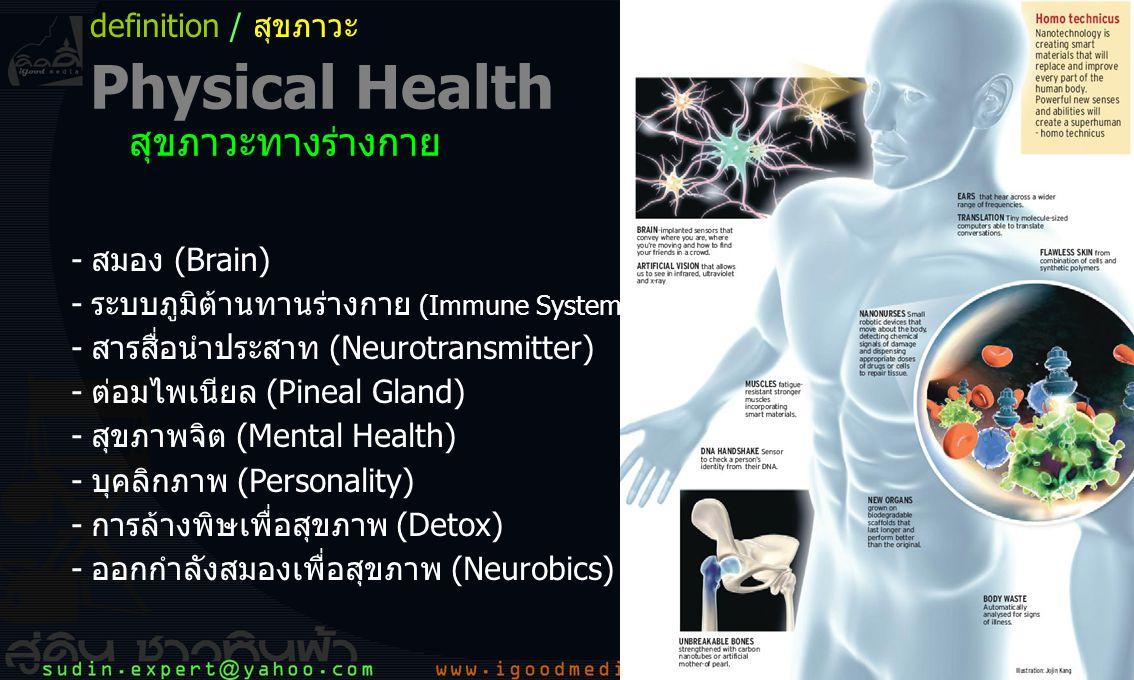 Physical Health สุขภาวะทางร่างกาย