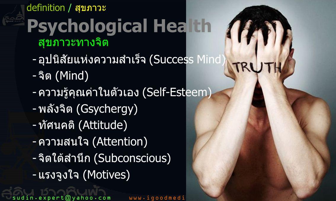 Psychological Health สุขภาวะทางจิต