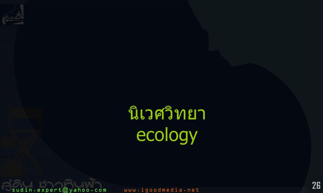 นิเวศวิทยา ecology
