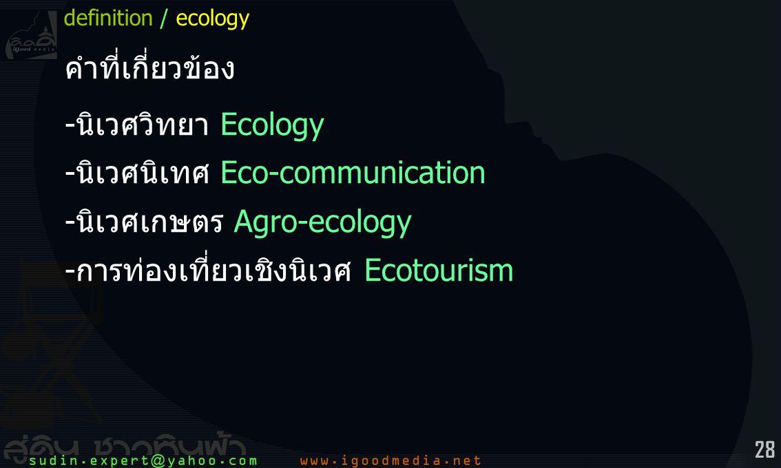-นิเวศนิเทศ Eco-communication -นิเวศเกษตร Agro-ecology