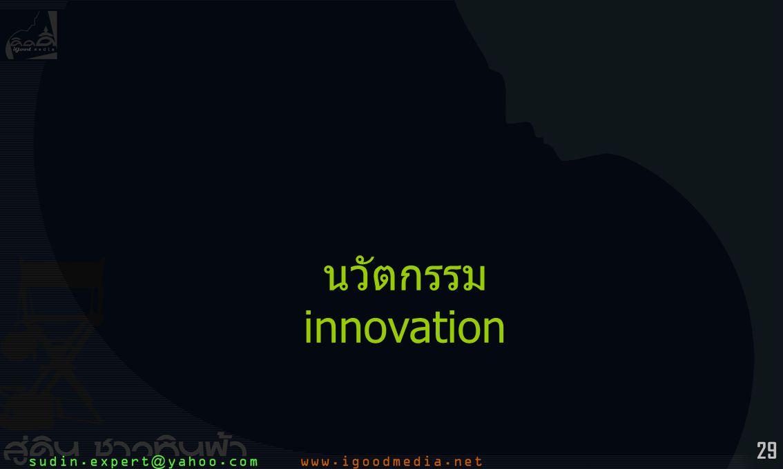 นวัตกรรม innovation