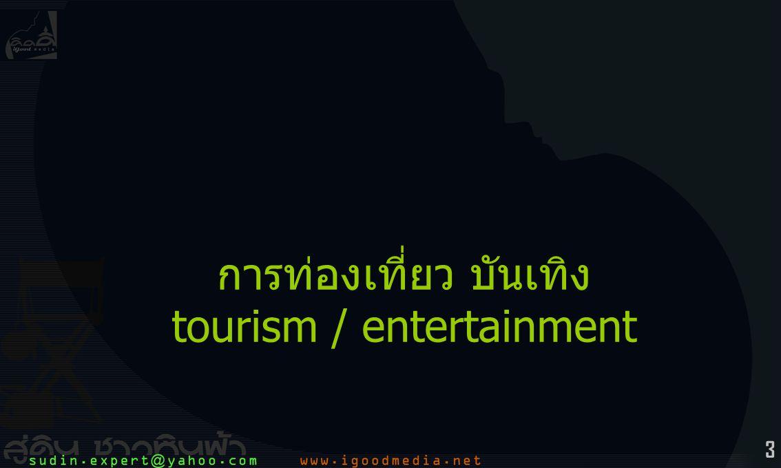 การท่องเที่ยว บันเทิง tourism / entertainment