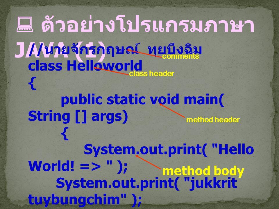  ตัวอย่างโปรแกรมภาษา JAVA (1)