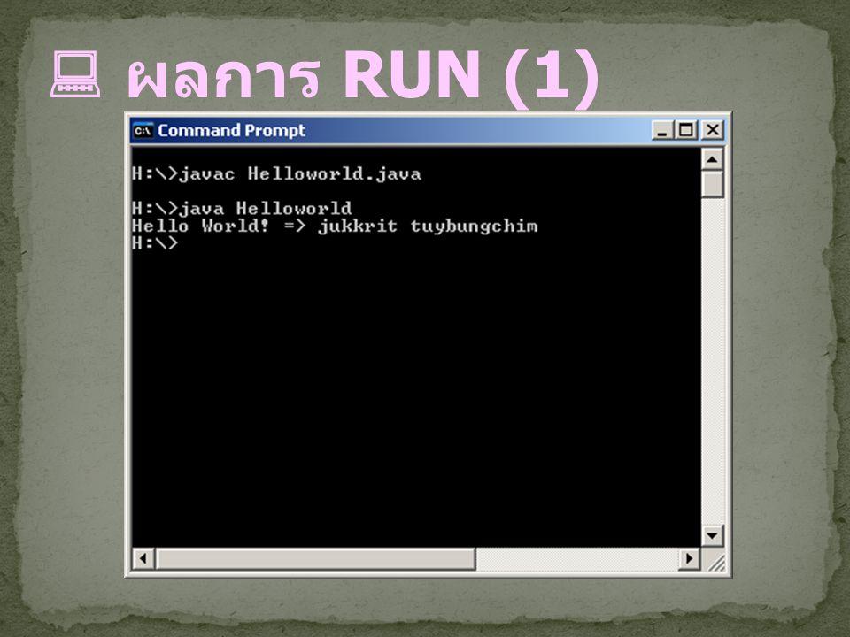  ผลการ RUN (1)