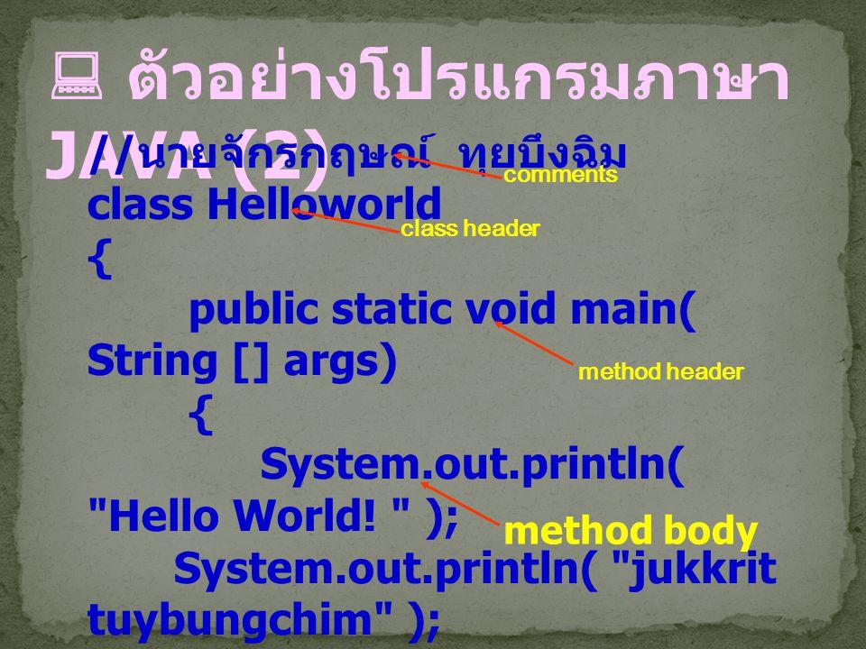  ตัวอย่างโปรแกรมภาษา JAVA (2)