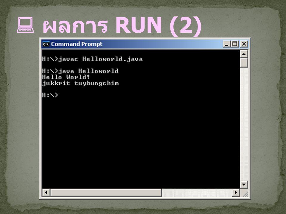  ผลการ RUN (2)