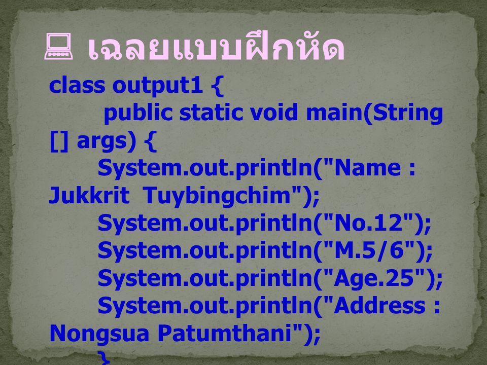  เฉลยแบบฝึกหัด class output1 {