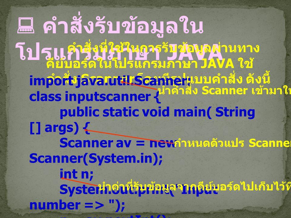  คำสั่งรับข้อมูลในโปรแกรมภาษา JAVA