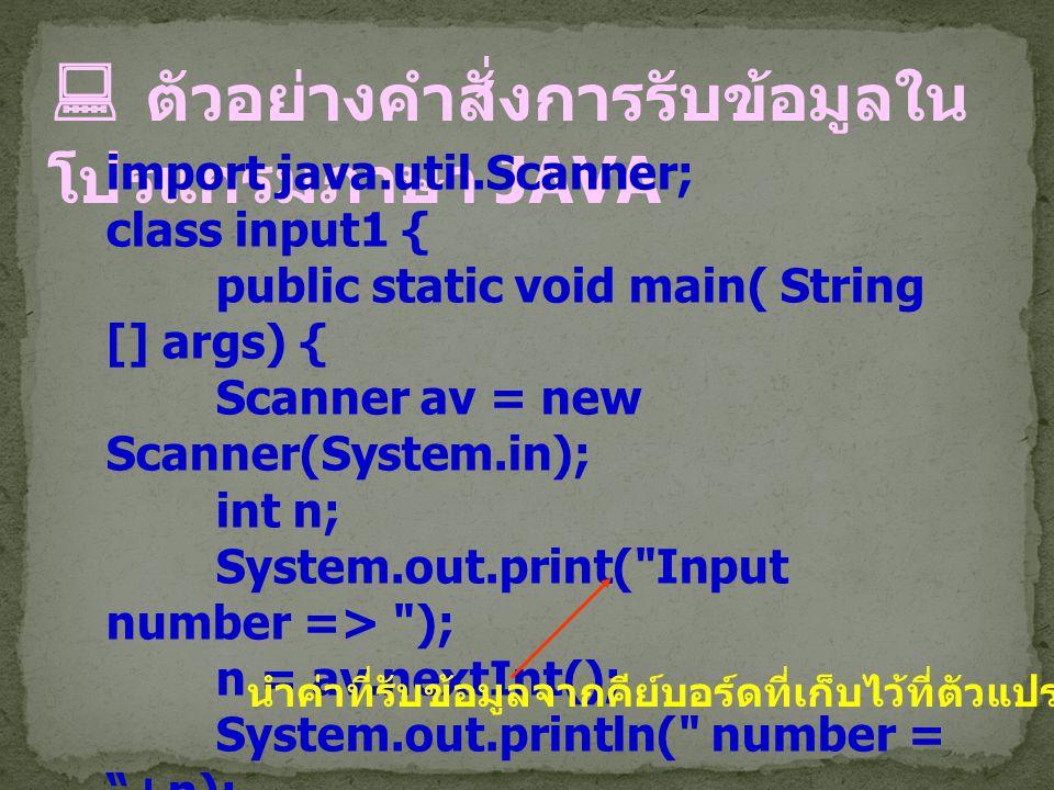  ตัวอย่างคำสั่งการรับข้อมูลในโปรแกรมภาษา JAVA