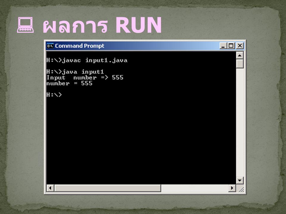  ผลการ RUN