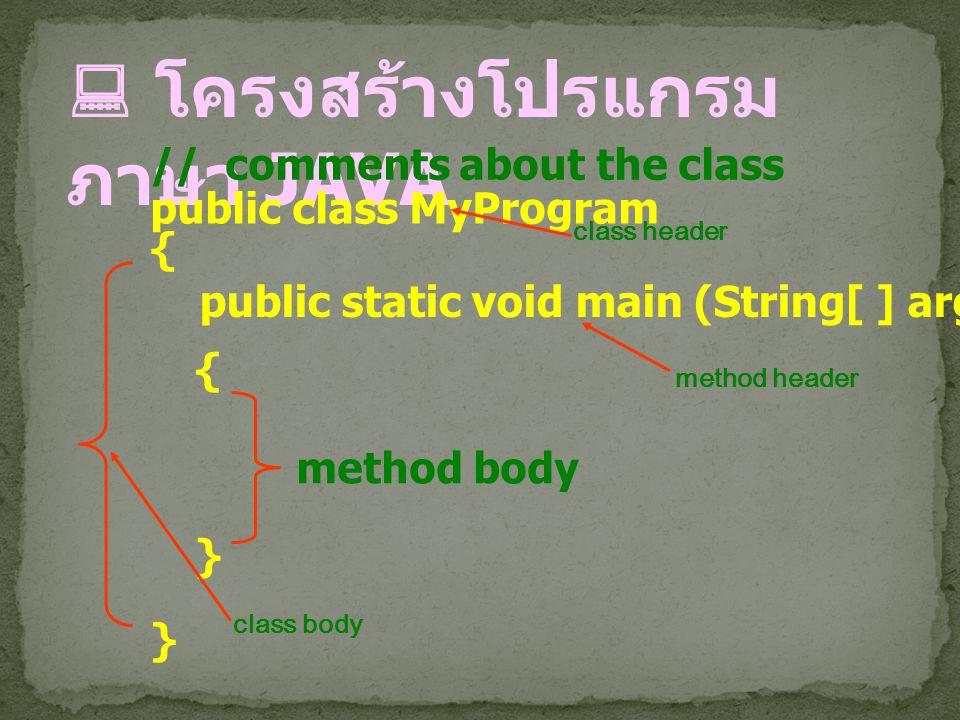  โครงสร้างโปรแกรมภาษา JAVA