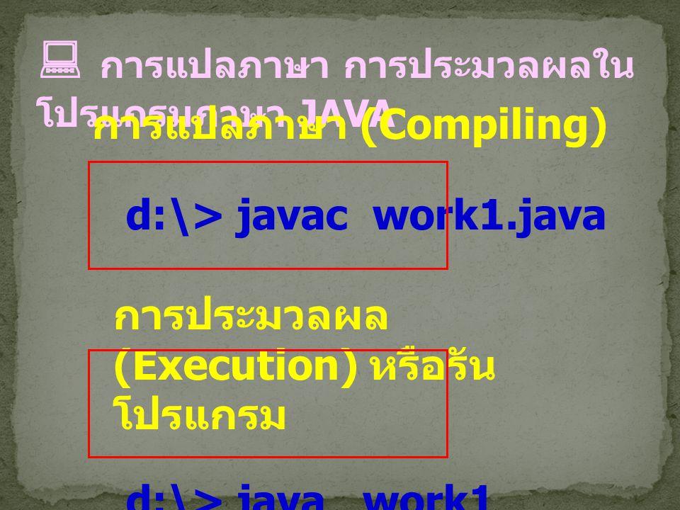  การแปลภาษา การประมวลผลในโปรแกรมภาษา JAVA