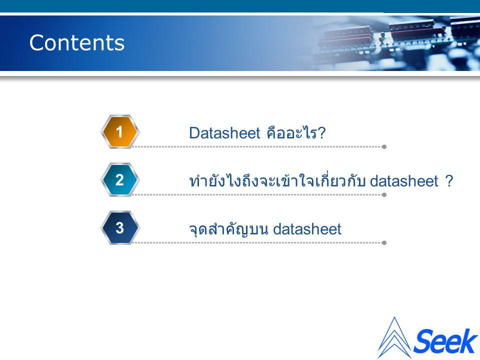 Contents 1 Datasheet คืออะไร 2