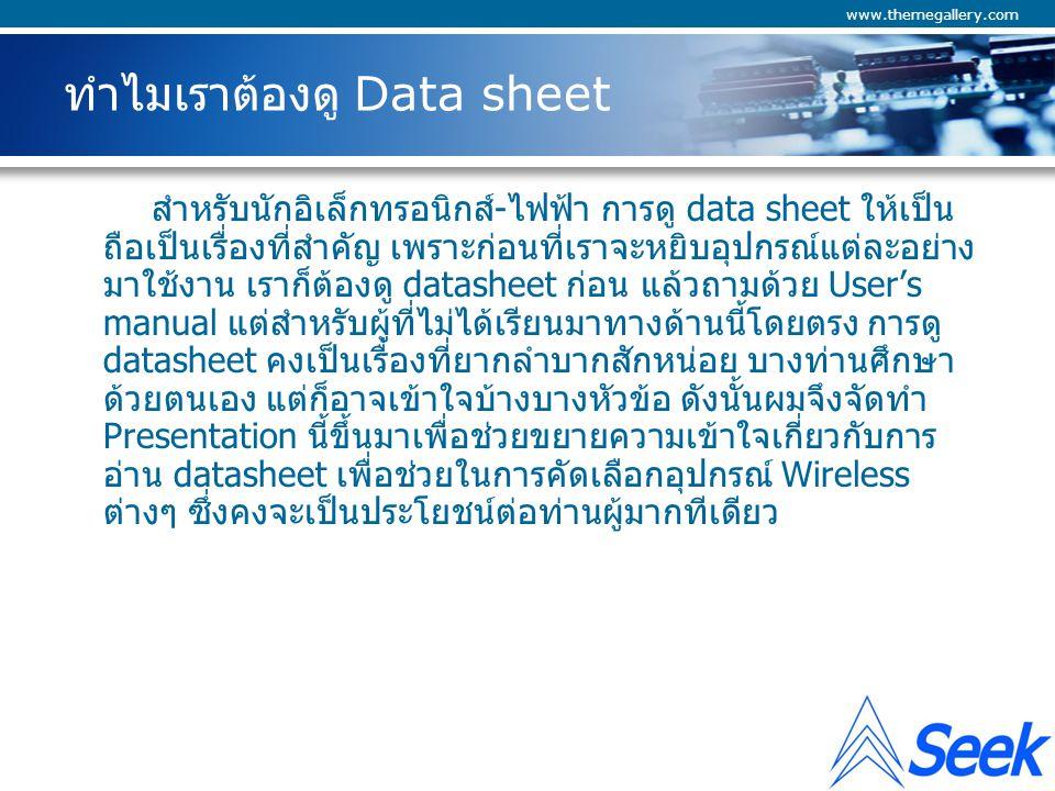 ทำไมเราต้องดู Data sheet