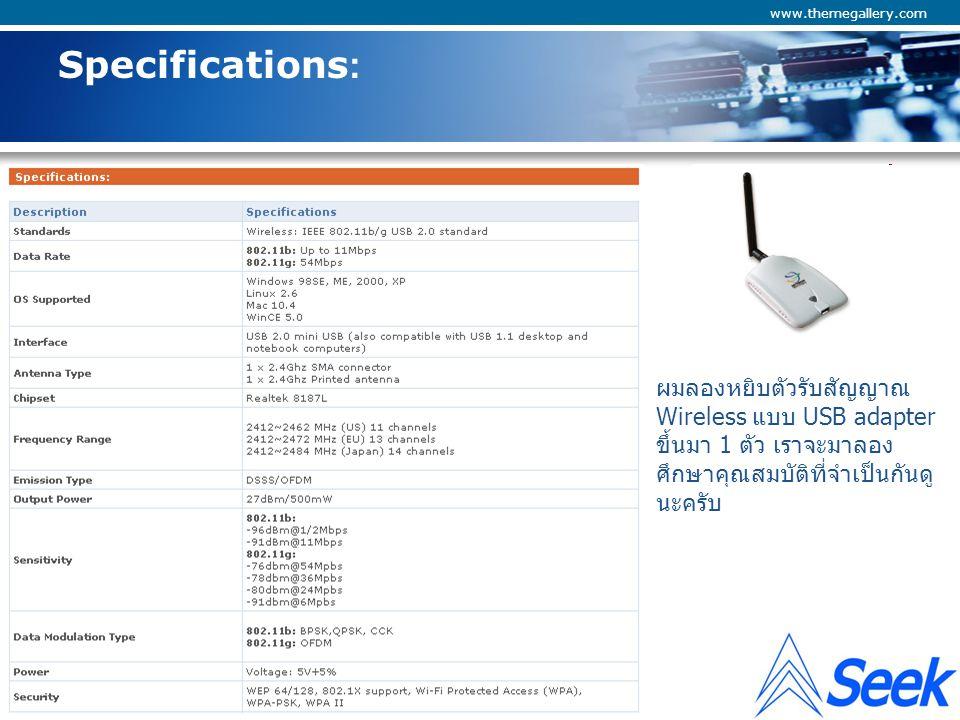 www.themegallery.com Specifications: ผมลองหยิบตัวรับสัญญาณ Wireless แบบ USB adapter ขึ้นมา 1 ตัว เราจะมาลองศึกษาคุณสมบัติที่จำเป็นกันดูนะครับ.