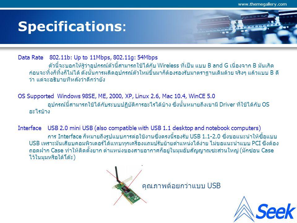 Specifications: คุณภาพด้อยกว่าแบบ USB