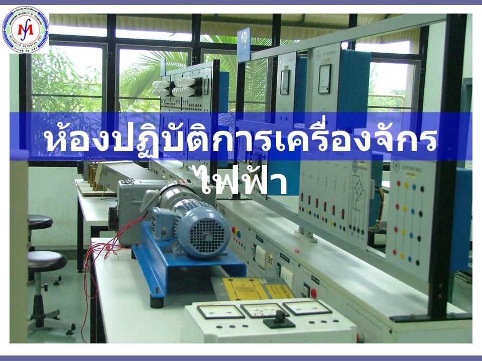 ห้องปฏิบัติการเครื่องจักรไฟฟ้า