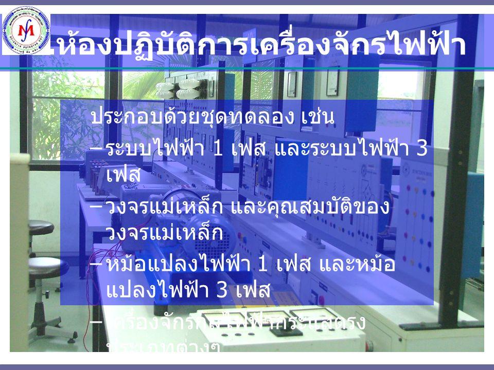 1.ห้องปฏิบัติการเครื่องจักรไฟฟ้า