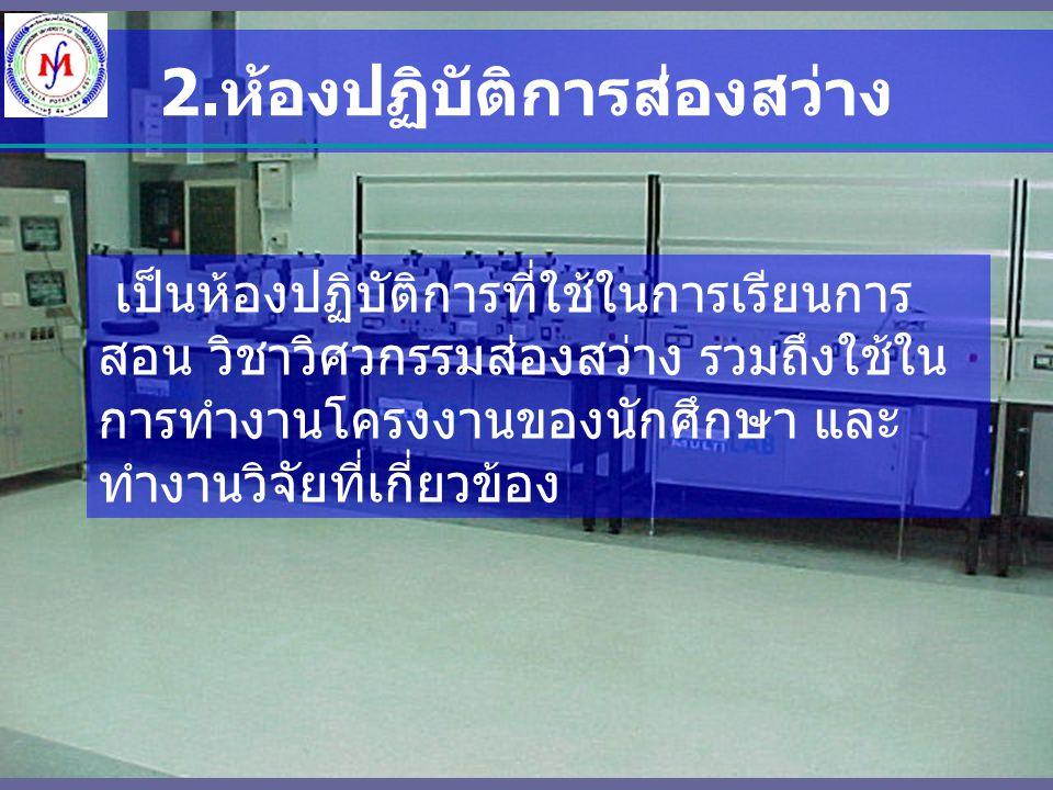 2.ห้องปฏิบัติการส่องสว่าง