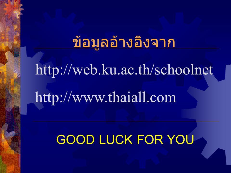 ข้อมูลอ้างอิงจาก http://web.ku.ac.th/schoolnet http://www.thaiall.com