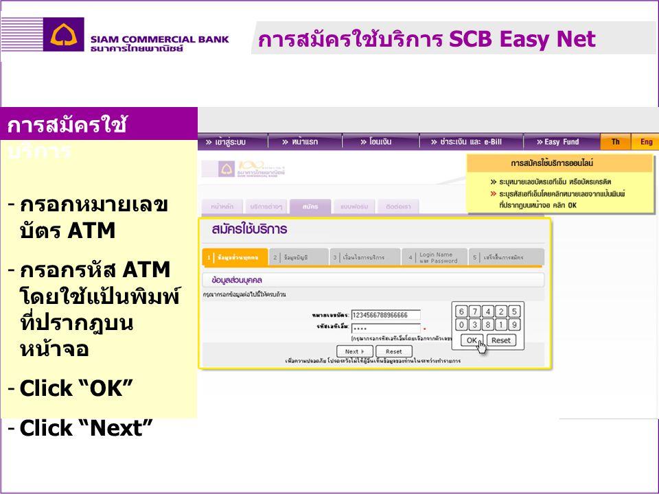 การสมัครใช้บริการ SCB Easy Net