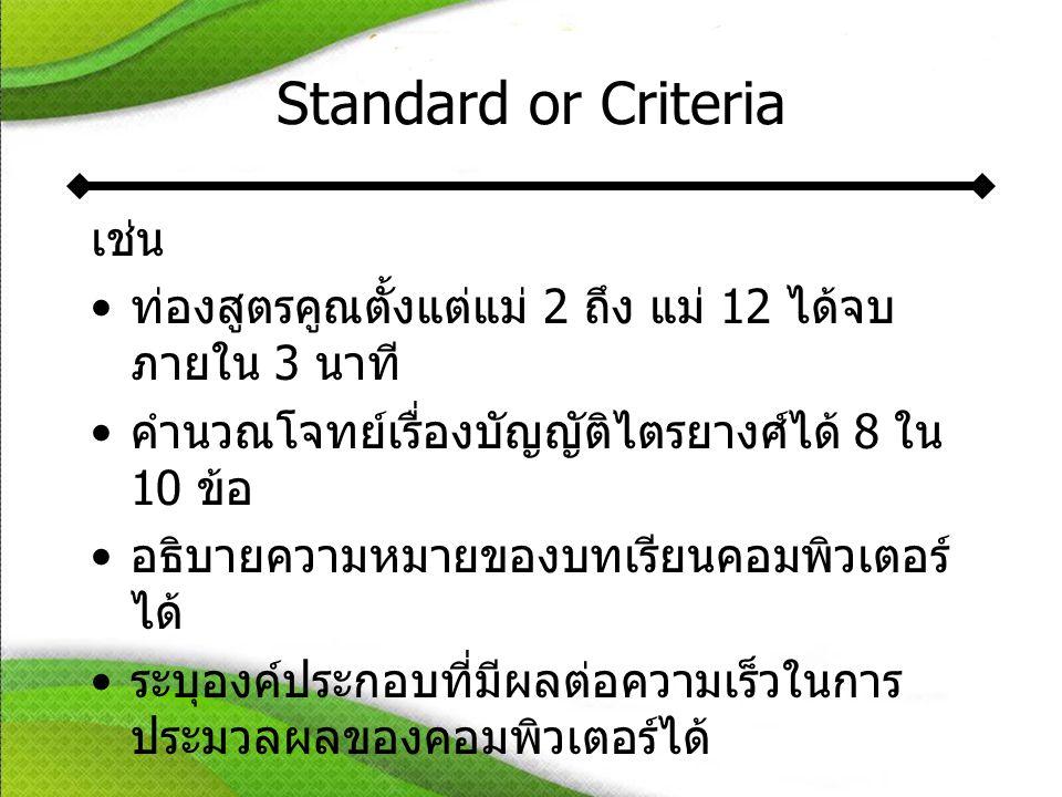 Standard or Criteria เช่น